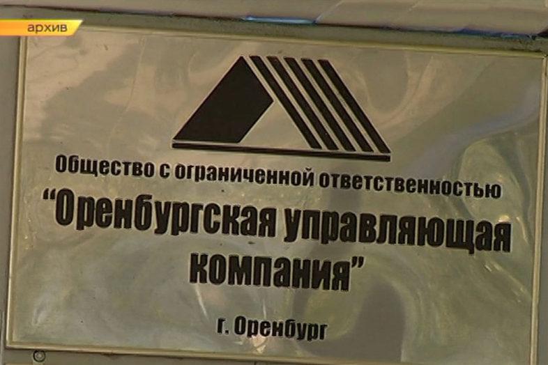Подопечных УК «Оренбургская» просят поторопится orengrad