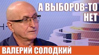 Валерий Солодкий