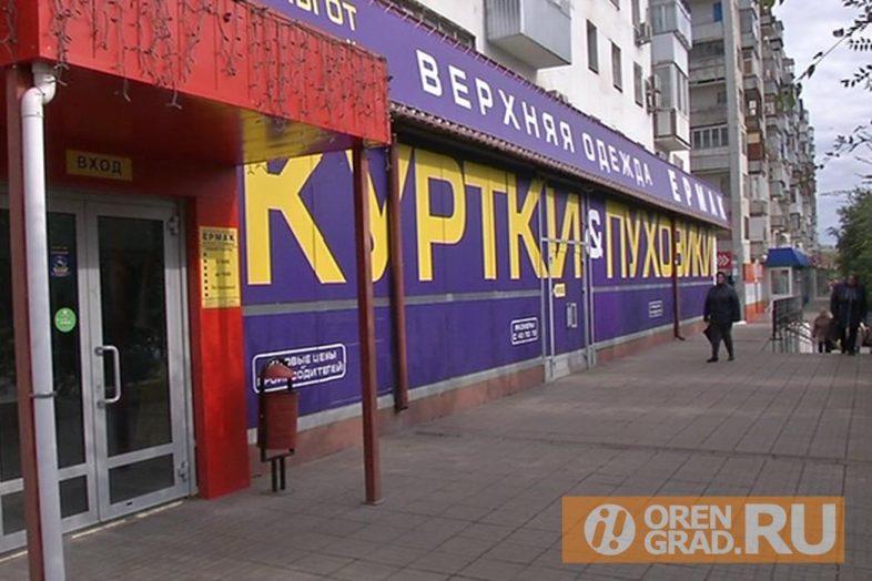 """Оренбуржцам стоит задуматься о зиме. Выставка верхней одежды """"Ермак"""""""