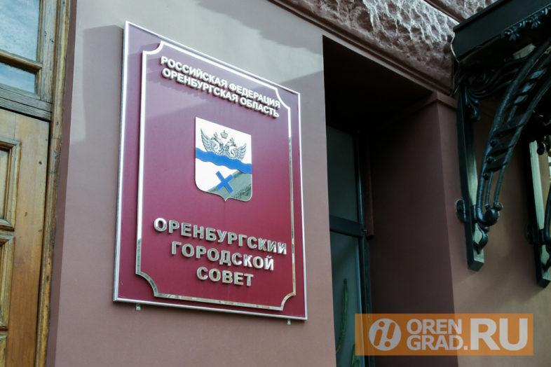 Горсовет, оренбургский городской совет
