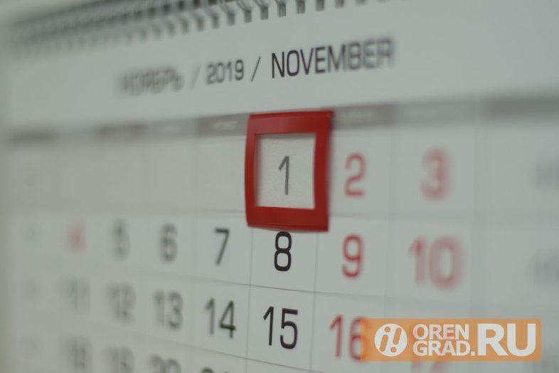 1 ноября