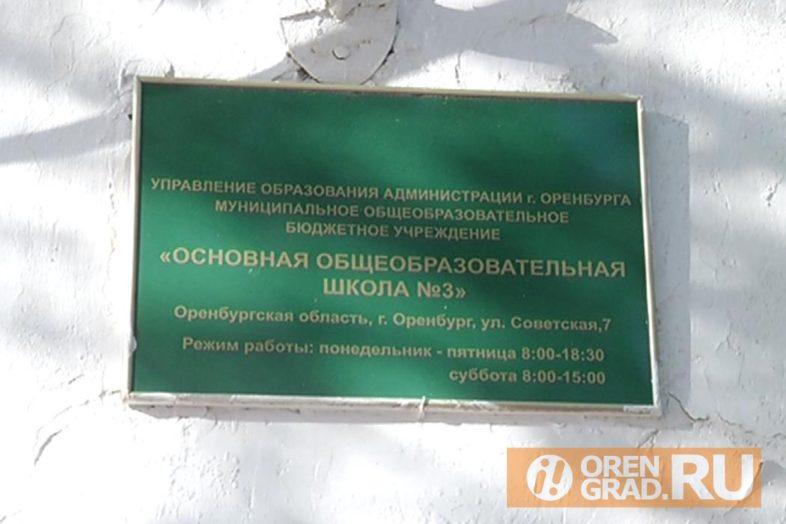 Школа №24 Оренбурга разрастется  до двух