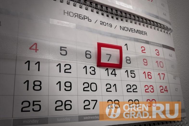 7 ноября
