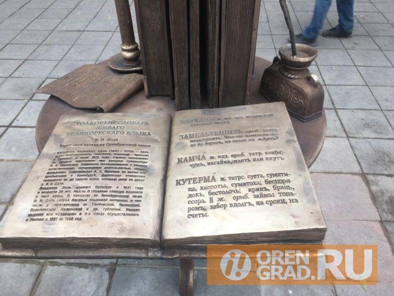 В Оренбурге на центральной улице появился новый памятник