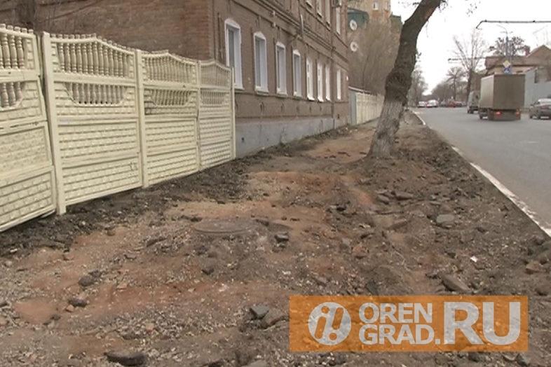 В Оренбурге тротуары по улице М.Горького могут так и остаться разрушенными