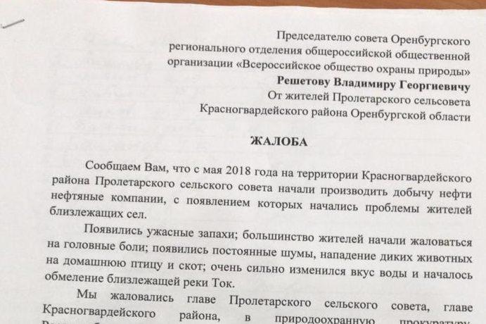 В Оренбуржье люди, выступающие против нефтяников, стали получать предупреждения от полиции