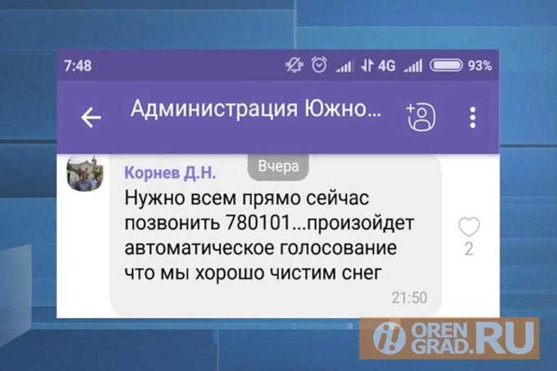 Глава округа Оренбурга умеет виртуально чистить снег