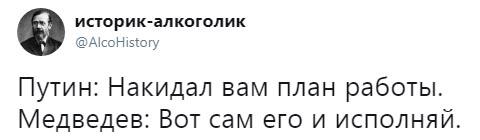Шутки не в сторону. Высказывания об отставке Правительства РФ