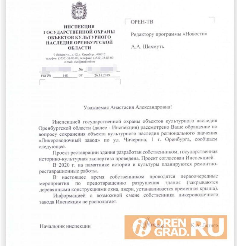 """Оренбургская """"ликёрка"""" изменится через два года"""