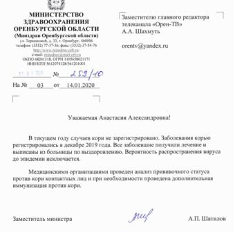 В Оренбургской области эпидемии кори не будет