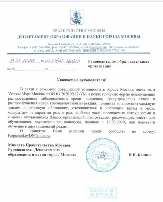 В Москве из-за коронавируса введено свободное посещение школ
