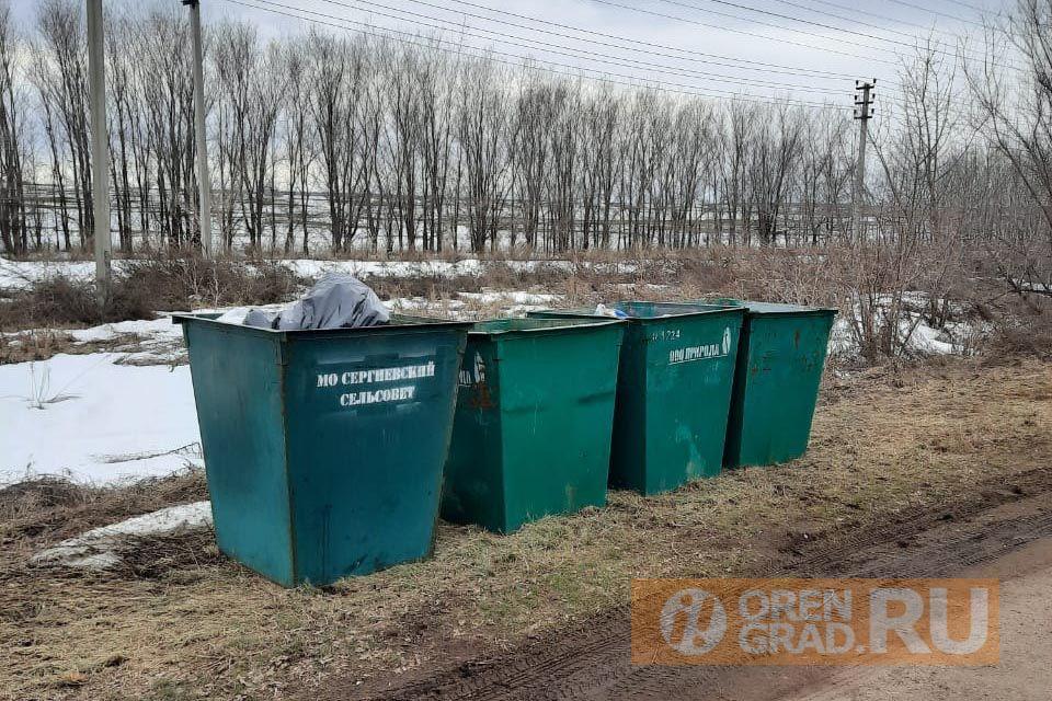 В Оренбургском районе с мусором борются просто - переставляют баки на чистое место