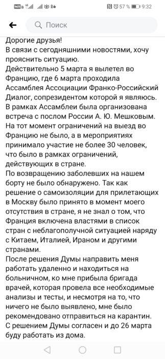 """Сергей Катасонов: """"Я не знал, что Франция включена в список"""""""