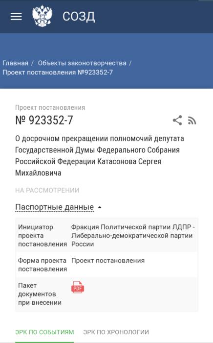 В Госдуму поступил законопроект о лишении Катасонова депутатского мандата