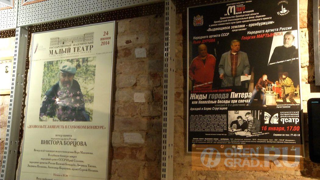 Братья Стругацкие, Гарри Бардин, Александр Засс. В Оренбурге открылась галерея известных земляков