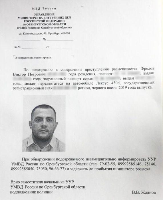 Суд арестовал Президента федерации ММА Оренбуржья Виктора Фролова