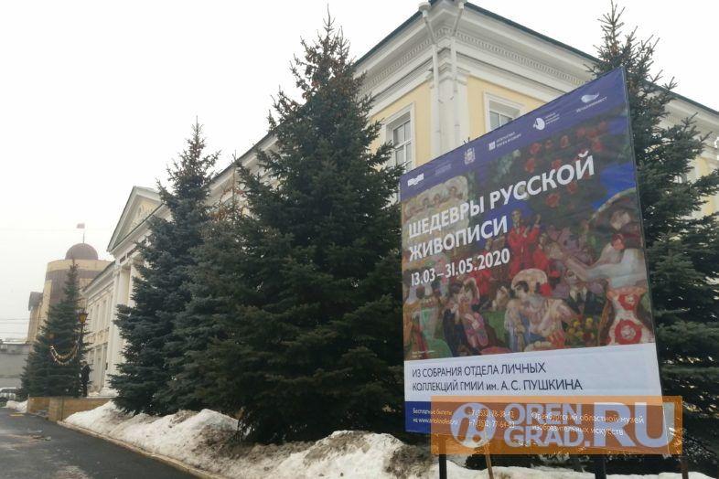 Картины Репина и Шишкина выставлены в Оренбургском музее ИЗО