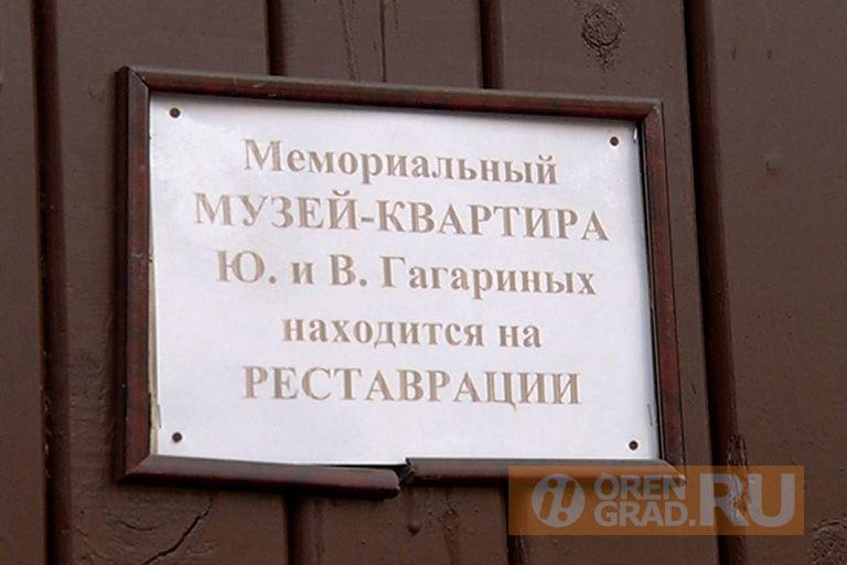В Оренбурге завтра будет готова смета на реставрацию Музея — квартиры Юрия Гагарина