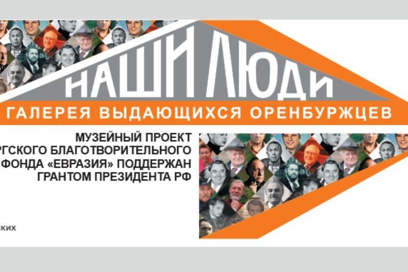 Оренбургской арке на Советской 10 лет