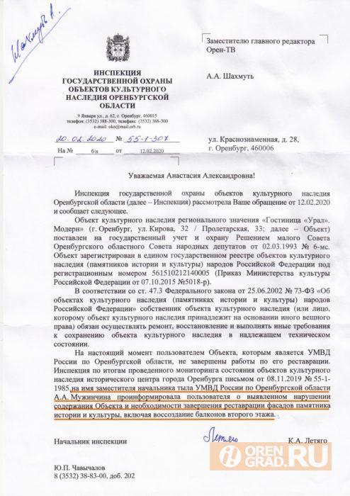 В УВД еще не знают, когда восстановят историческое здания в центре Оренбурга