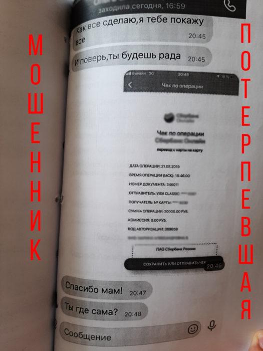 Оренбургский хакер взламывал аккаунты в социальных сетях и просил деньги