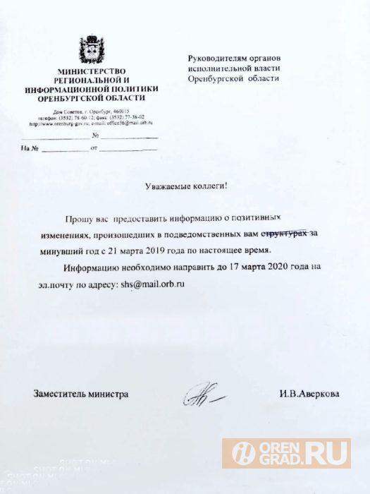 В Оренбургском Правительстве ждут похвалы от подчиненных