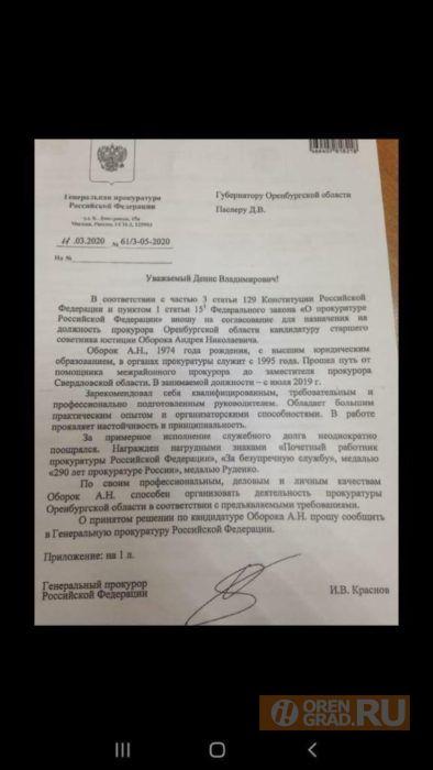 Генпрокурор РФ рекомендовал Денису Паслеру нового прокурора Оренбургской области