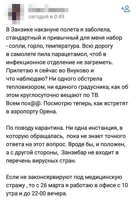 Оренбуржцы, возвращаясь из других стран, пытаются скрыть свое недомогание