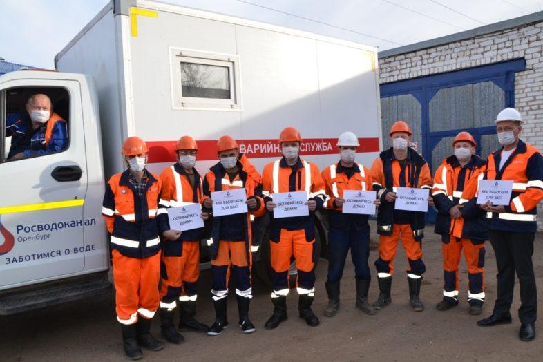 Коллектив «Росводоканал Оренбург» поддержал федеральную акцию «Мы работаем для вас! Оставайтесь дома!»