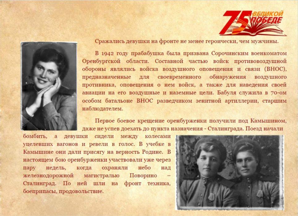 В Оренбурге ко дню Победы будет выпущена Книга Памяти