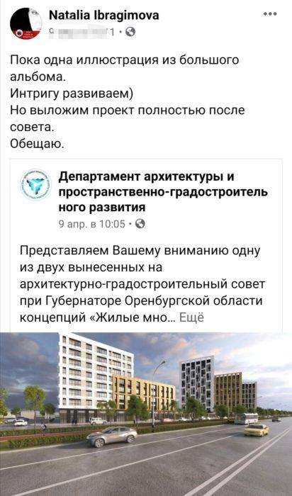 Представлен проект застройки скандального участка в Оренбурге на пр.Гагарина