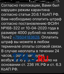 Мошенники рассылают оренбуржцам смс о нарушении карантина