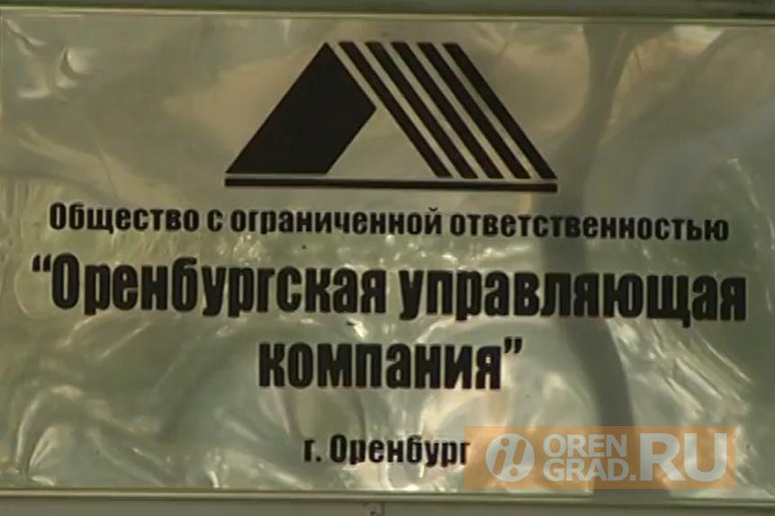 """На имущество бывших руководителей УК """"Оренбургская"""" наложен арест"""