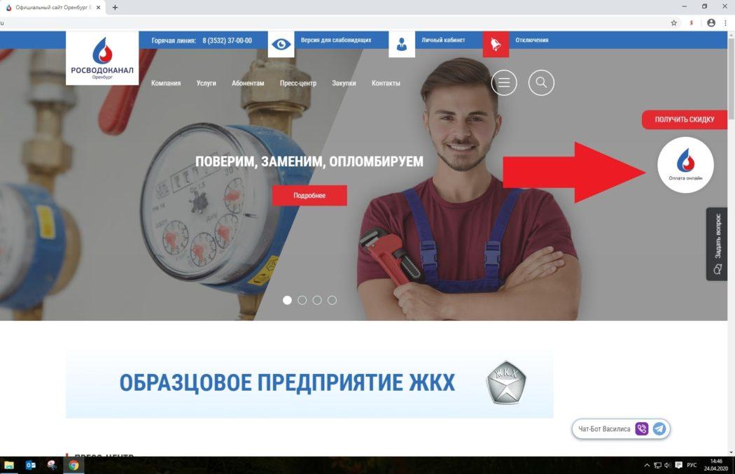 «Росводоканал Оренбург» напоминает о способах оплаты и передачи показаний приборов учета