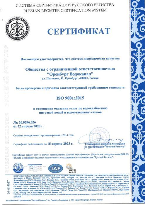 Система менеджмента качества «Росводоканал Оренбург» соответствует требованиям международного стандарта