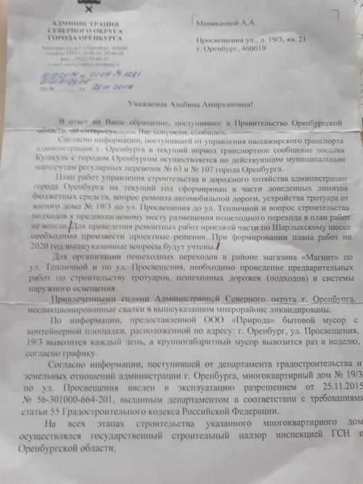 Жители поселка Кушкуль боятся ездить по новой дороге