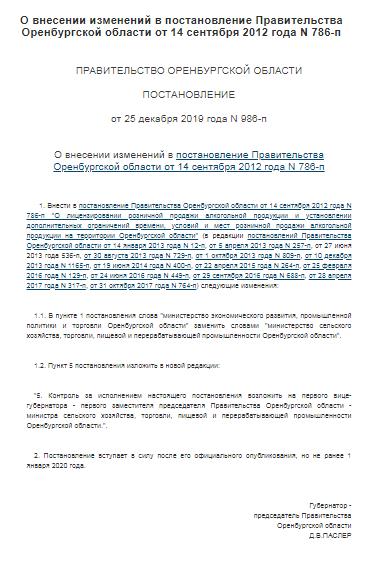 Международный день защиты детей в Оренбуржье будет трезвым днем