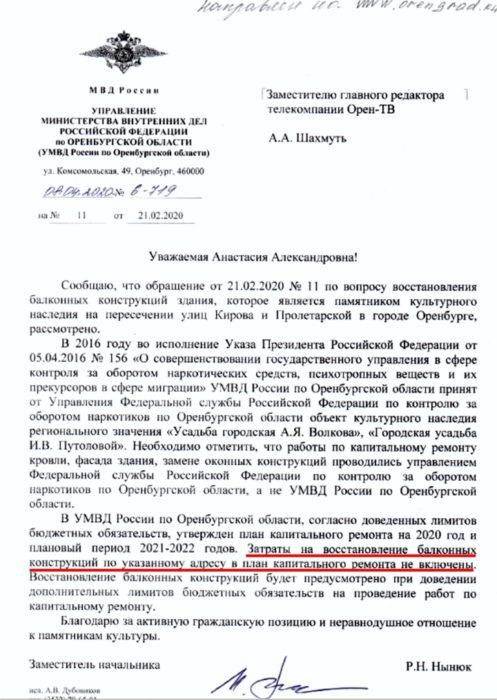УМВД Оренбургской области не будет восстанавливать памятник архитектуры
