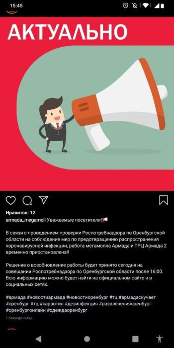 «Армада» в Оренбурге открылась и снова закрылась