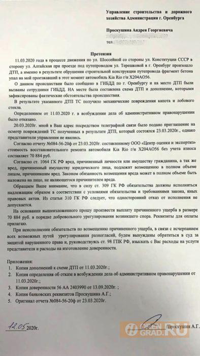 Пострадавшие от разрушения моста оренбуржцы не могут взыскать компенсацию