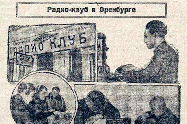 Оренбуржцы отмечают всероссийский праздник День Радио