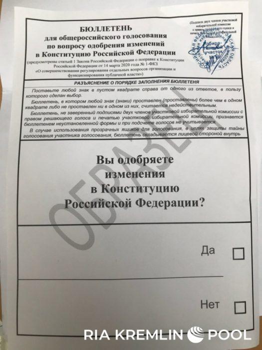 ЦИК РФ обнародовал бюллетень для голосования по поправкам в Конституцию
