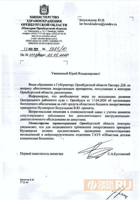 Суд обязал оренбургский Минздрав обеспечить Витю Безукладова лекарством