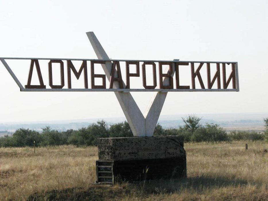 прокуратура в Домбаровском районе