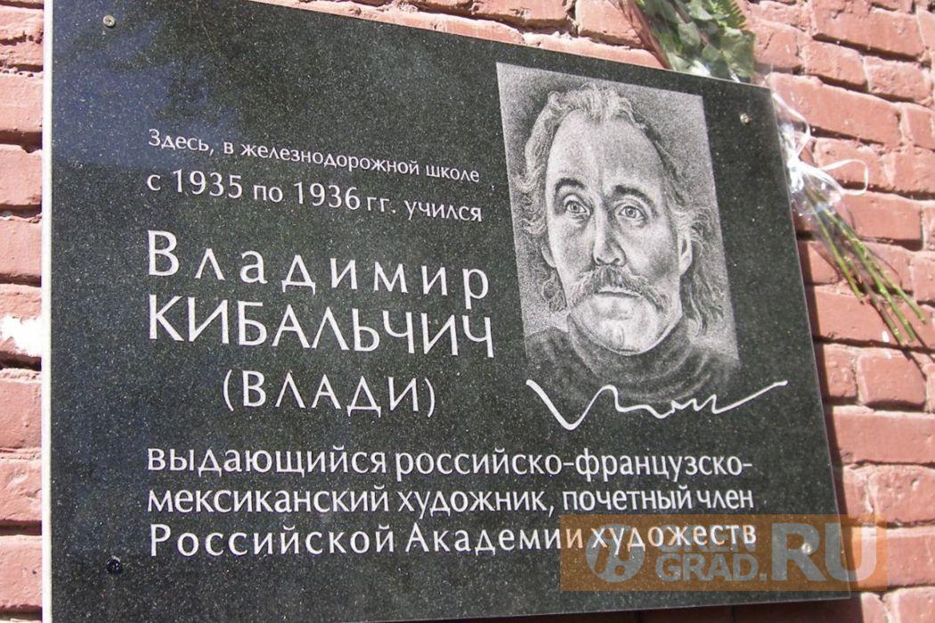 Влади. 100 лет со дня рождения оренбуржца с мировой известностью