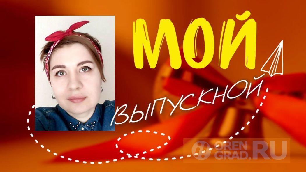 выпускной Романова