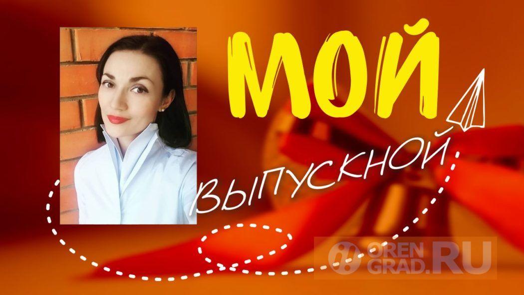 выпускной Анастасия Шахмуть