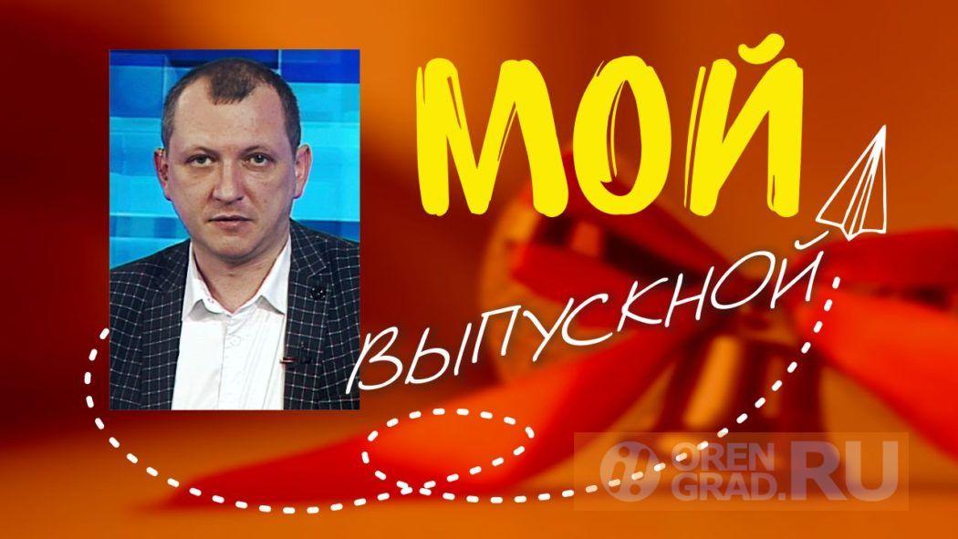 выпускной Жарков