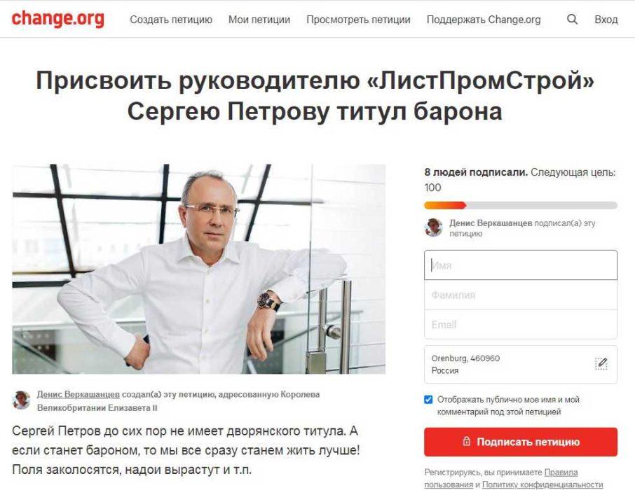 """Оренбуржцы не хотят давать Сергею Петрову звание """"Почетный гражданин"""""""