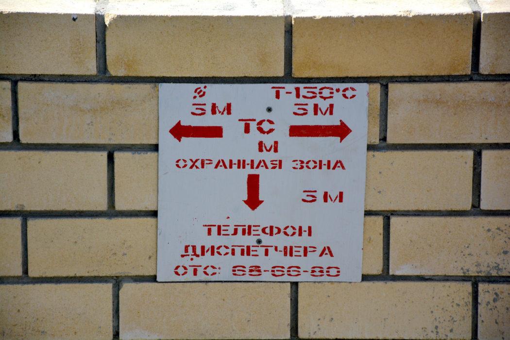 Более 300 нарушений выявили оренбургские теплоэнергетики в охранных зонах тепловых сетей
